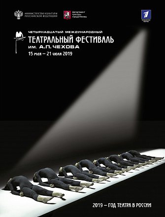 A press conference announcing the program of Chekhov Festival 2019 will be held on November 1, 2018